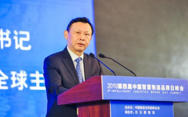 第四届中国智慧物流品牌日峰会在青岛召开